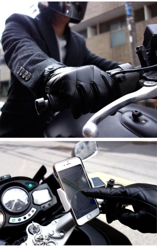 スマホ手袋バイク